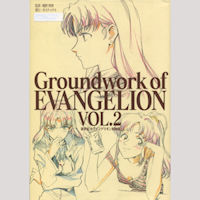 Groundwork of Evangelion Vol. 2 – JapaneseOMAC PROJECT TP