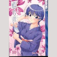 Ai Yori Aoshi GN Vol 10