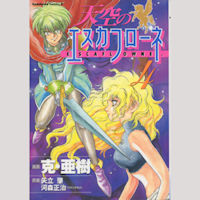 Escaflowne Manga 4