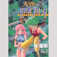 Escaflowne Manga 5