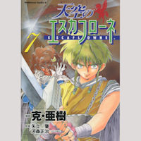 Escaflowne Manga 7