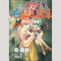 Escaflowne Manga 8