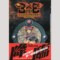 3x3 Eyes Complete Manga Collection 1