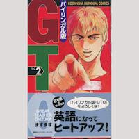 GTO Bilingual Manga 2