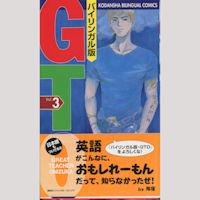 GTO Bilingual Manga 3