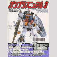 Gundam Models Manual Vol. 3 -- Japanese