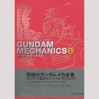 Gundam Mechanics V -- Japanese