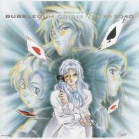 Bubblegum Crisis 2040 OST 1 - Japanese Edition