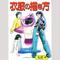 HOW TO DRAW MANGA VOL 4: CLOTHES -- Japanese