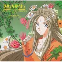 Ah! My Goddess OAV OST 1