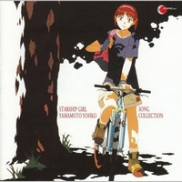 Starship Girl Yamamoto Yohko Song Collection